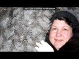 «это я !!!» под музыку ♧ Ирина Круг и Алексей Брянцев - В сердце твоем [2010]. Picrolla